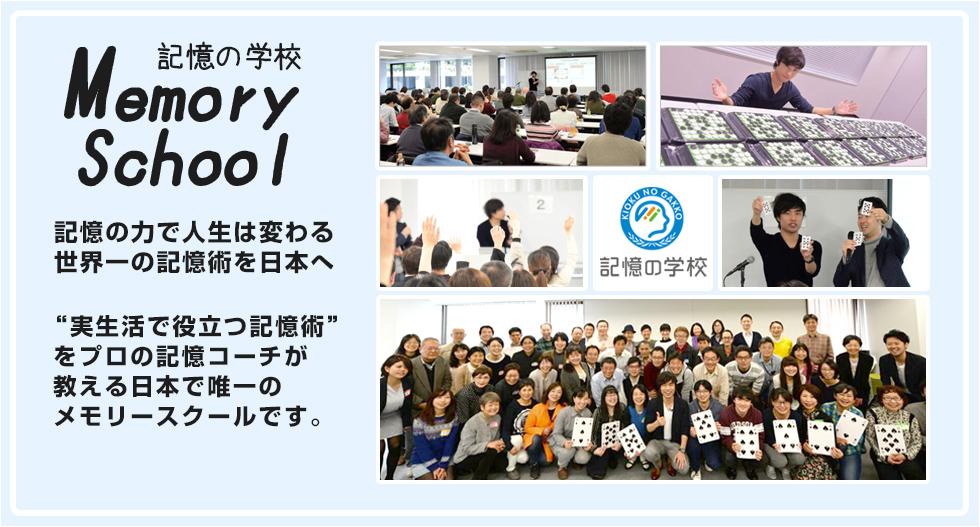 記憶の学校